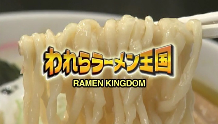 Ramen Kingdom!~The best of Yamagata's old and new ramens!~ われらラーメン王国 ~やまがた新旧推し麺大集合~|YTV