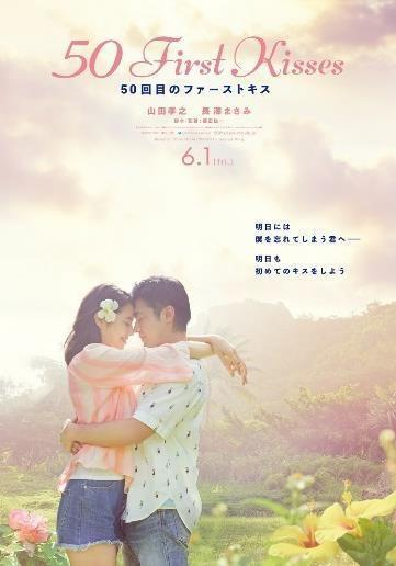 50 First Kisses,50回目のファーストキス