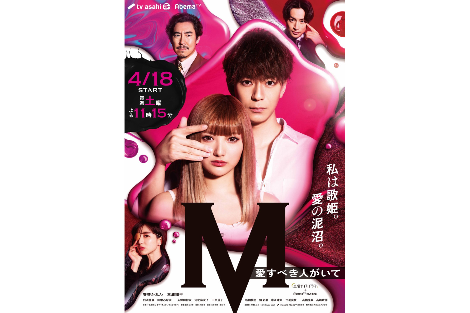 M -beloved one- | tv asahi